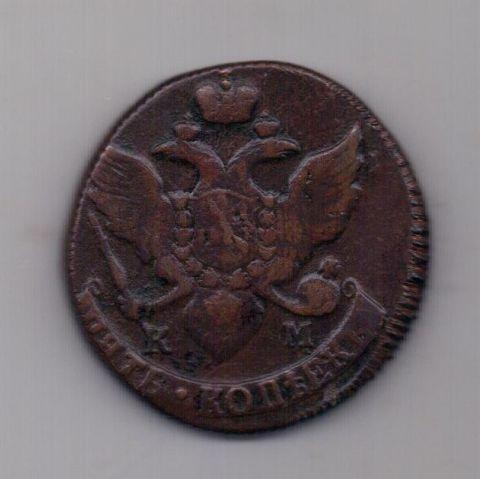 5 копеек 1792 года КМ
