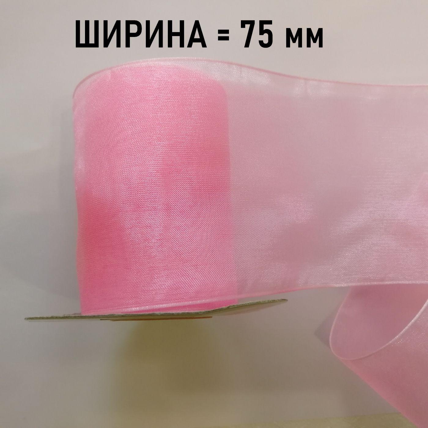 Лента органза Розовая ширина - 75 мм