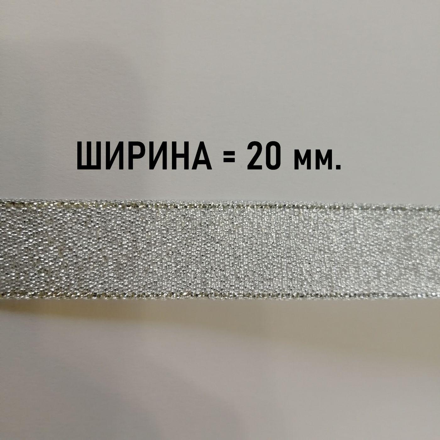 Лента металлизированная Metallic ribbon Blitz под серебро - 20 мм