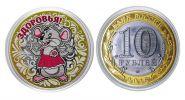 10 рублей, НОВЫЙ ГОД 2020 - ЗДОРОВЬЯ с гравировкой и цветной эмалью