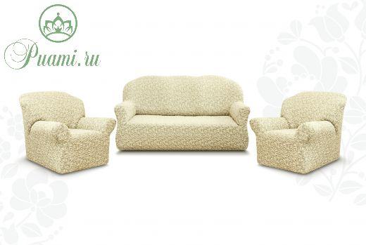 """Комплект чехлов """"Престиж"""" из 3х предметов (трехместный диван и 2 кресла)без оборки,10034 ваниль"""