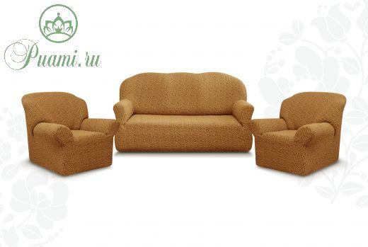 """Комплект чехлов """"Престиж"""" из 3х предметов (трехместный диван и 2 кресла)без оборки,10054 кофе с молоком"""