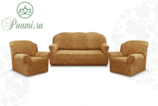 """Комплект чехлов """"Престиж"""" из 3х предметов (трехместный диван и 2 кресла)без оборки,10024 кофе с молоком"""