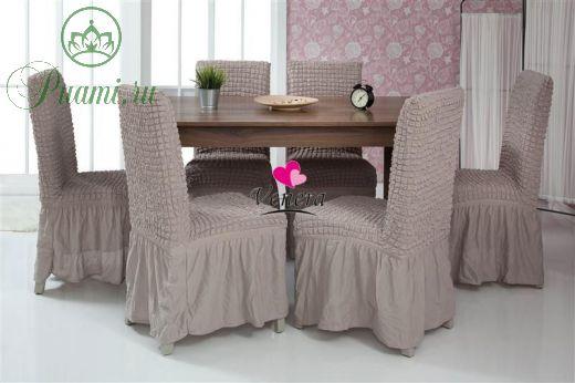 Набор чехлов для стульев 6 шт с оборкой ,Жемчужный