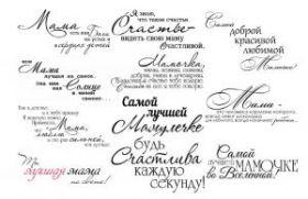 Водорастворимая бумага с рисунком Надписи ко Дню Матери 216х139 мм
