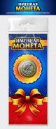 ВАДИМ, именная монета 10 рублей, с гравировкой + открытка
