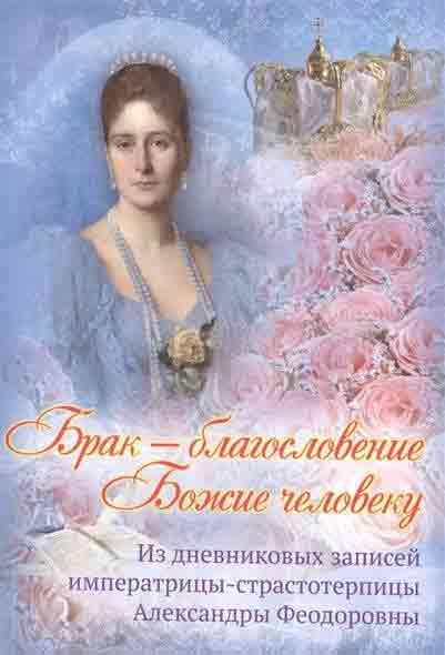 Брак - благословение Божие человеку. Из дневниковых записей императрицы Александры Феодоровны