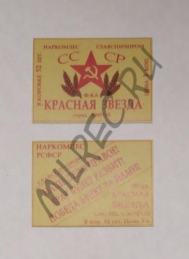 Этикетки на спички для РККА
