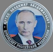 Президент Владимир Путин Присоединение Крыма 2014 год посеребрение цветной жетон сувенирная монета