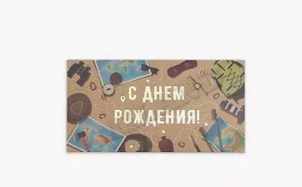 """Конверт для денег """"Dream Cards.С днемрождения!"""""""
