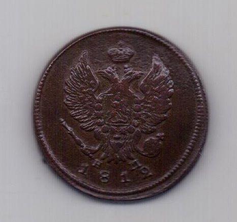 2 копейки 1812 года AUNC