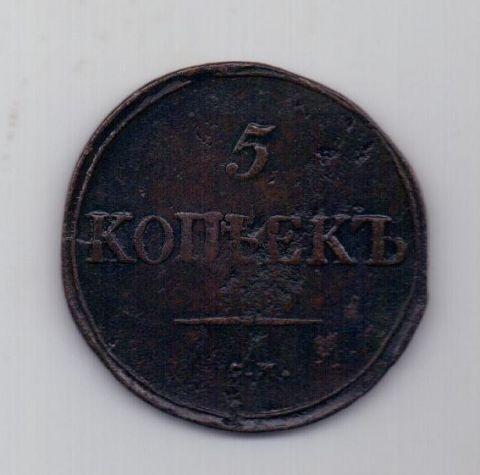 5 копеек 1834 года XF СМ