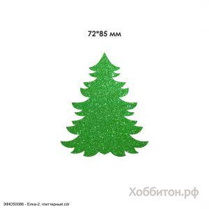 Вырубка ''Елка-2, 72*85 мм'' , глиттерный фоамиран 2 мм (1уп = 20шт)