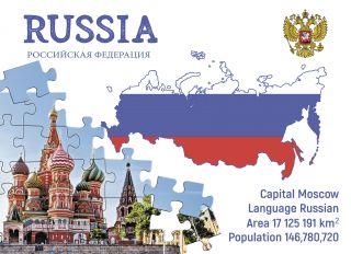 Почтовая открытка Step to Russia