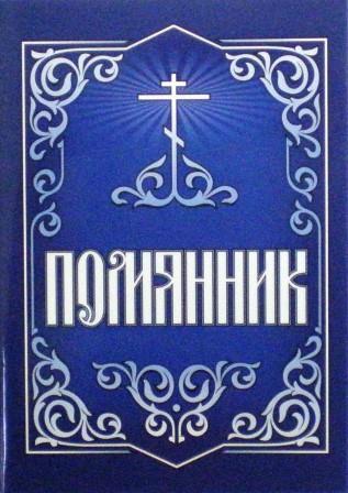 Помянник (с чином литии)