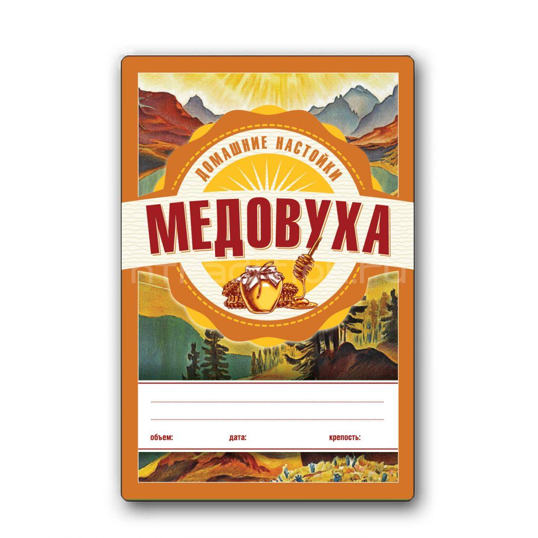 """Этикетка Серия Домашние Настойки """"Медовуха"""" 48 шт."""