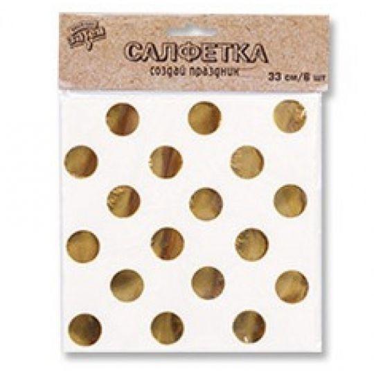 Салфетки белые с золотыми кругами
