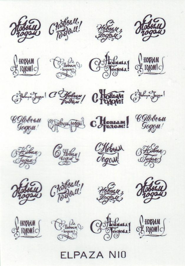 Слайдер-дизайн ELPAZA новогодие фразы, слова N10