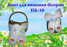 ЮМА-ПБ-10. Пасхальный Бант. (набор 525 рублей)
