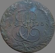 5 копеек 1775 г. ЕМ. Екатерина II. Екатеринбургский монетный двор