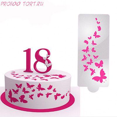 Трафарет для декорирования торта ТР-16