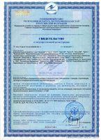 Сертификат для продукции Сибирь-Цео