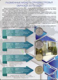 Официальный набор монет Приднестровье  2019 Блистер