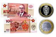 10+100 рублей - Комитет Государственной Безопасности -НАБОР МОНЕТА+БАНКНОТА