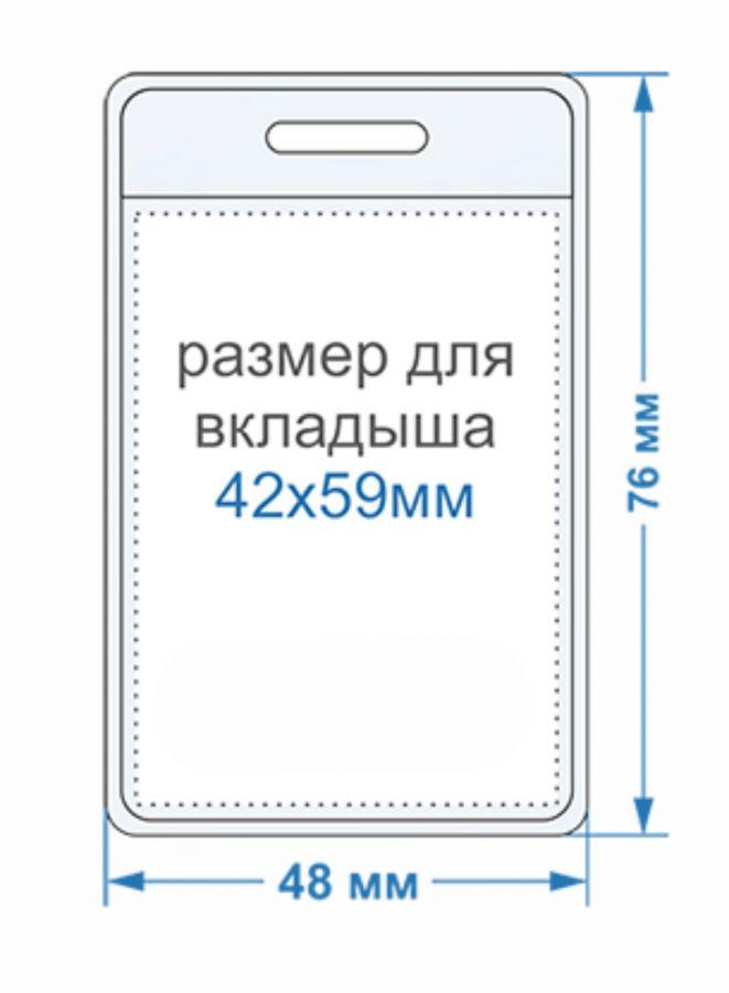 ПВХ карман для ценника 48*76 мм