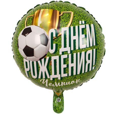 С Днем Рождения, чемпион! шар фольгированный футбольный с гелием