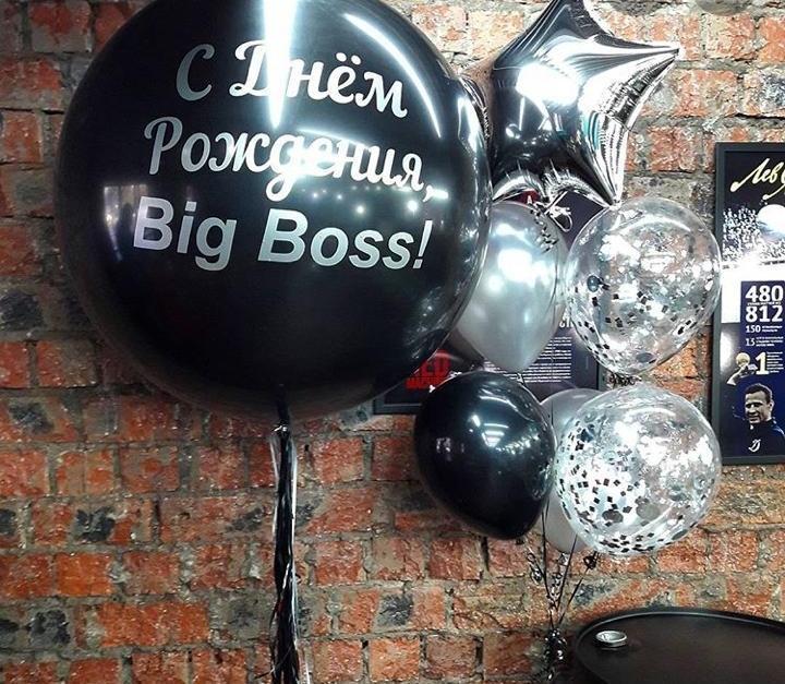 С Днем Рождения, Big Boss (боссу)