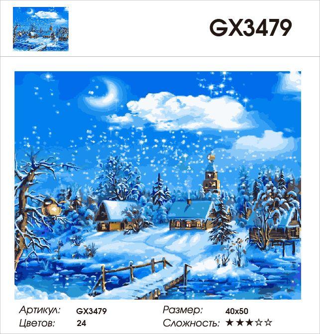 Картина по номерам на холсте GX3479