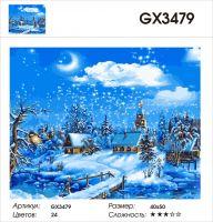 Картина по номерам на подрамнике GX3479
