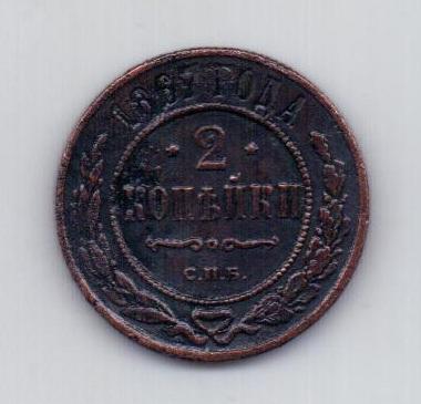 2 копейки 1867 года R!