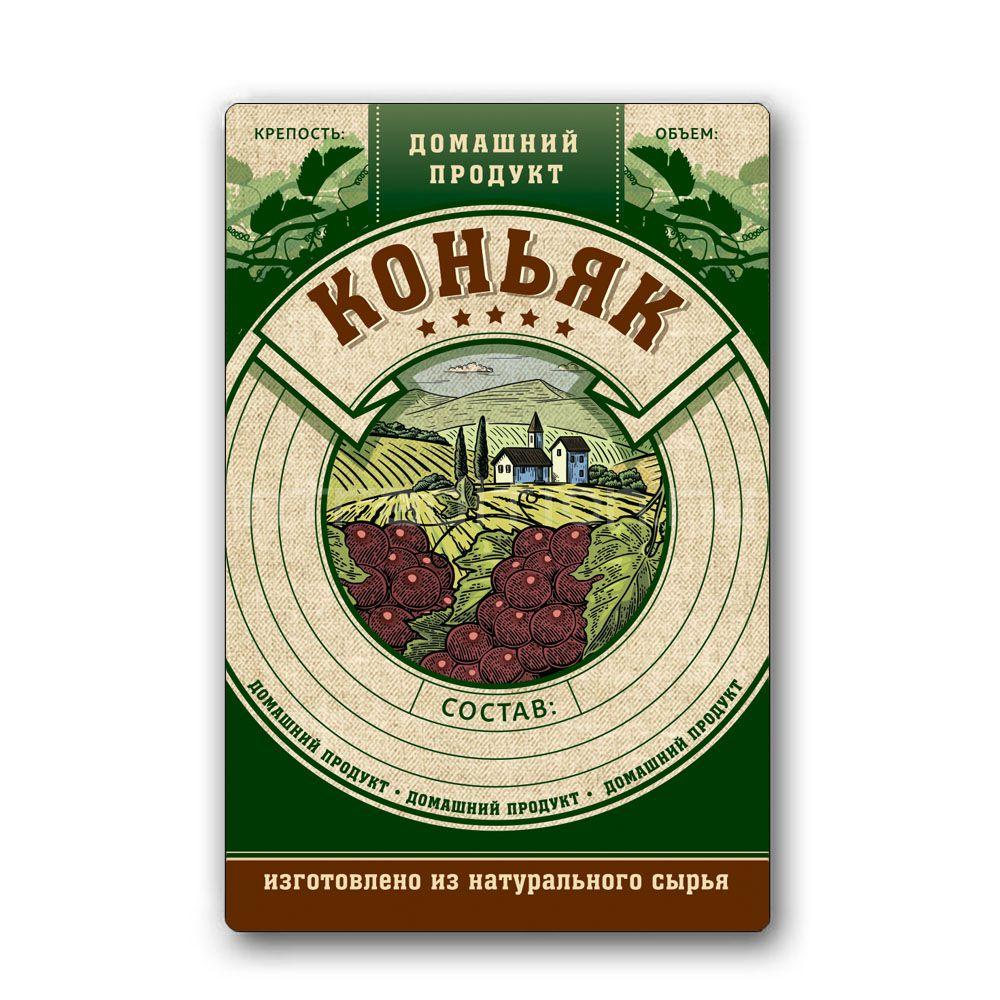 """Этикетка Серия Натур продукт """"Коньяк"""" 48 шт."""