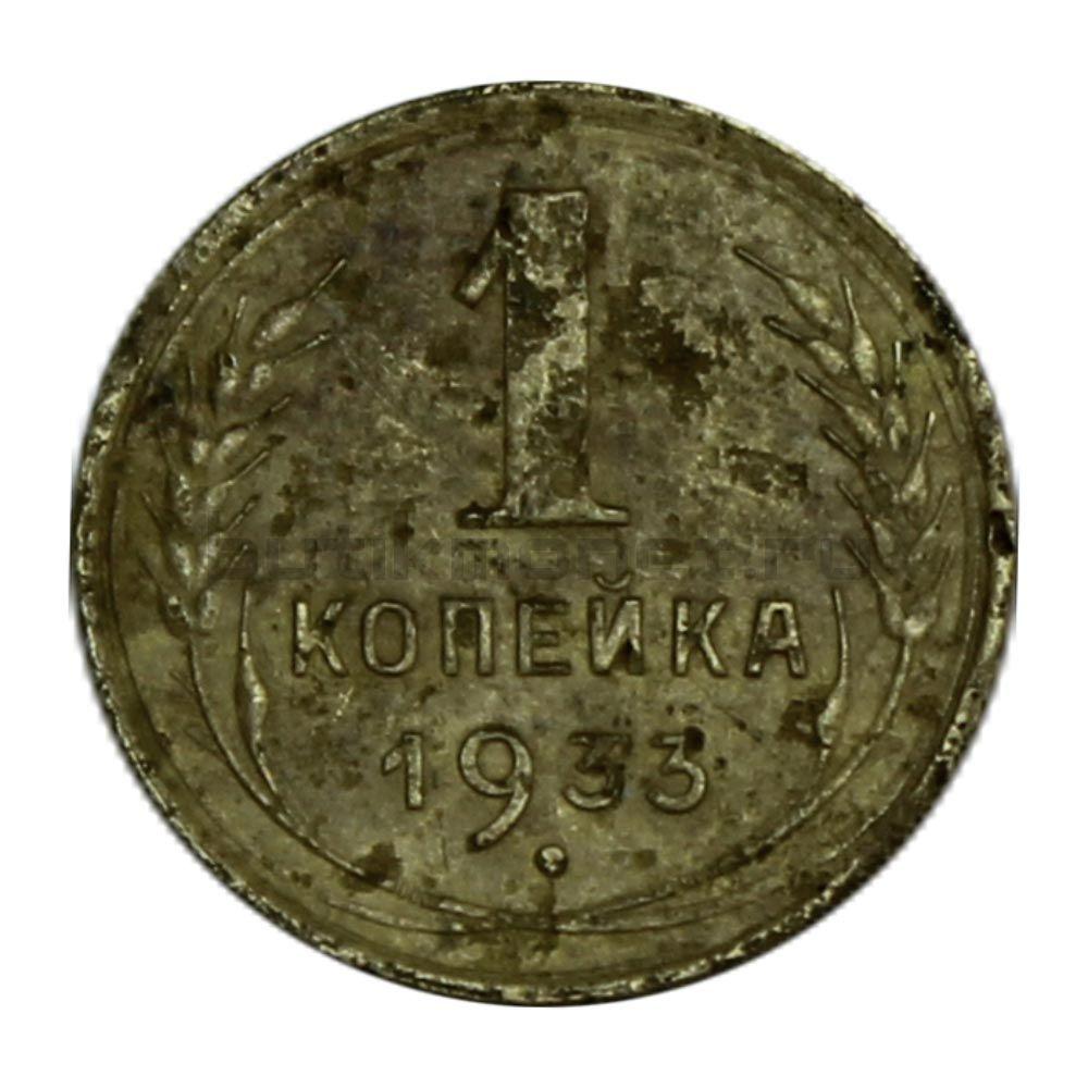1 копейка 1933 VG