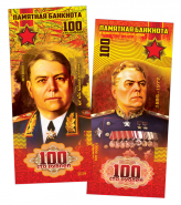100 РУБЛЕЙ - А.М. ВАСИЛЕВСКИЙ, МАРШАЛЫ ПОБЕДЫ. ПАМЯТНАЯ СУВЕНИРНАЯ КУПЮРА