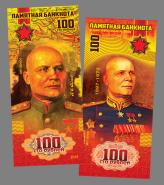 100 РУБЛЕЙ - И.С. КОНЕВ, МАРШАЛЫ ПОБЕДЫ. ПАМЯТНАЯ СУВЕНИРНАЯ КУПЮРА