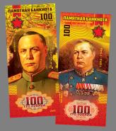100 РУБЛЕЙ - Ф.И. ТОЛБУХИН, МАРШАЛЫ ПОБЕДЫ. ПАМЯТНАЯ СУВЕНИРНАЯ КУПЮРА