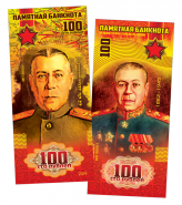 100 РУБЛЕЙ - Б.М. ШАПОШНИКОВ, МАРШАЛЫ ПОБЕДЫ. ПАМЯТНАЯ СУВЕНИРНАЯ КУПЮРА