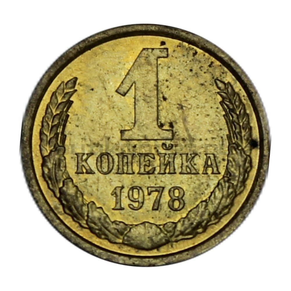 1 копейка 1978 AU