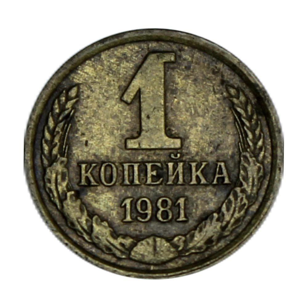 1 копейка 1981 XF