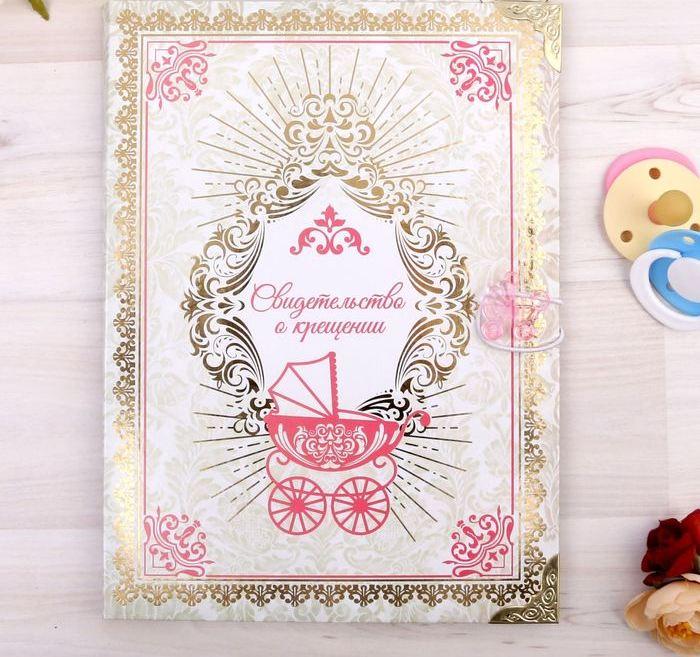 Папка для свидетельства о Крещении бело-розовая с золотом