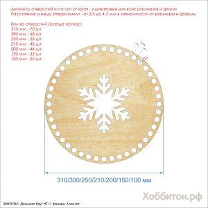 `Основание для корзины ''Донышко круглое НГ-1'' , фанера 3 мм