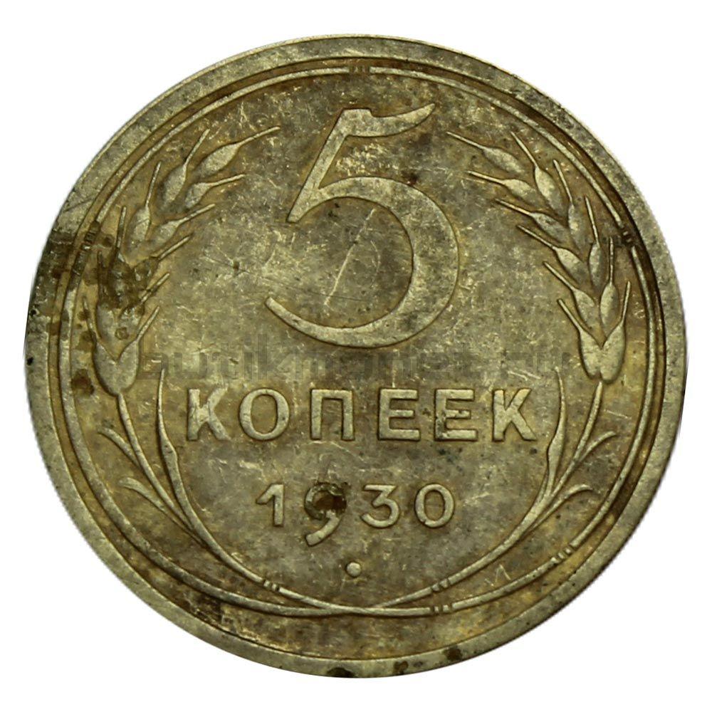 5 копеек 1930 F
