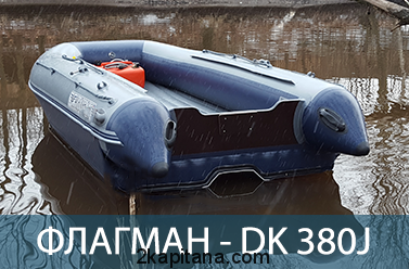 Лодка Флагман DK 380 JET надувная ПВХ