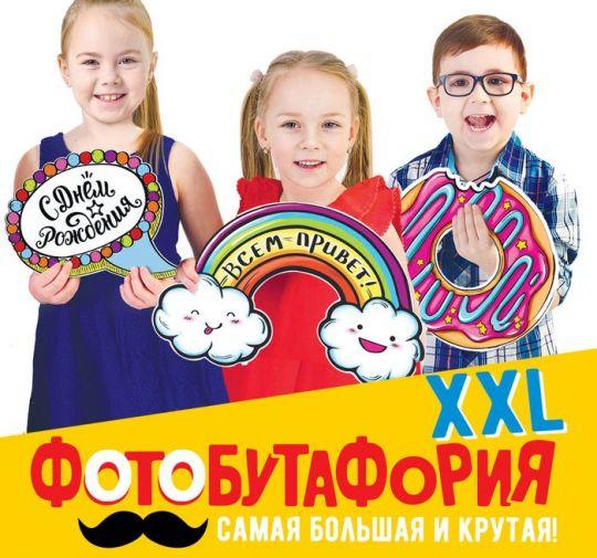 Фотобутафория XXL Мой веселый День Рождения