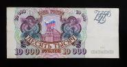 10000 РУБЛЕЙ 1993 ГОДА (БЕЗ МОДИФИКАЦИИ). ХОРОШАЯ! БТ 6607293