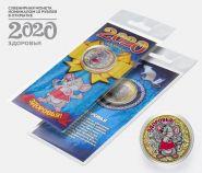 10 рублей, НОВЫЙ ГОД 2020 - ЗДОРОВЬЯ с гравировкой и цветной эмалью в ОТКРЫТКЕ
