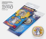 10 рублей, НОВЫЙ ГОД 2020 - СЧАСТЬЯ с гравировкой и цветной эмалью в ОТКРЫТКЕ